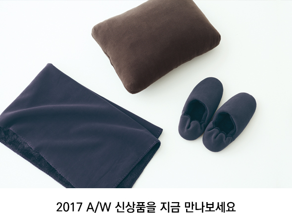 2017 A/W 신상품을 소개합니다.