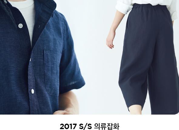 2017 S/S 의류잡화 신상품