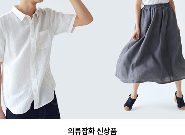 2018 S/S 의류잡화 신상품