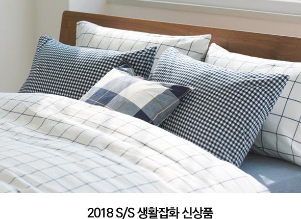 2018 S/S 생활잡화 신상품