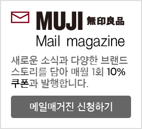 muji mail magazine  새로운 소식과 다양한 브랜드  스토리를 담아 매월 1회 10%  쿠폰과 발행합니다.