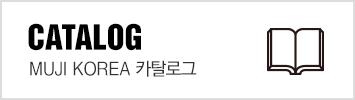 muji korea catalog