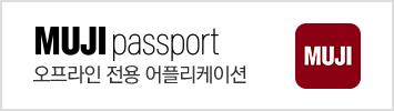 muji korea passport